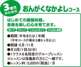 180309_ongaku_a_04